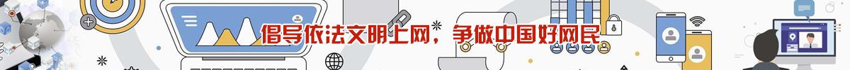 倡导依法文明上网,争做中国好网民